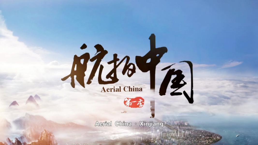AerialChina_featimage.jpg